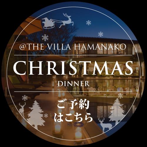 クリスマスディナー2018